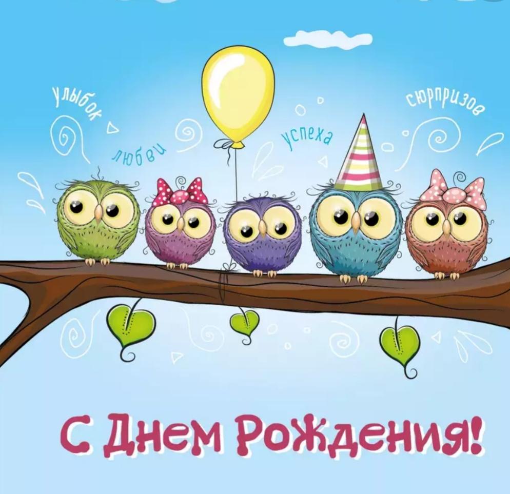 С днем рождения поздравления всегда побольше