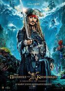 Jack Sparrow Fluch der Karibik 5 Poster 1