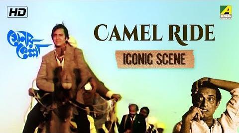 Camel Ride Sonar Kella
