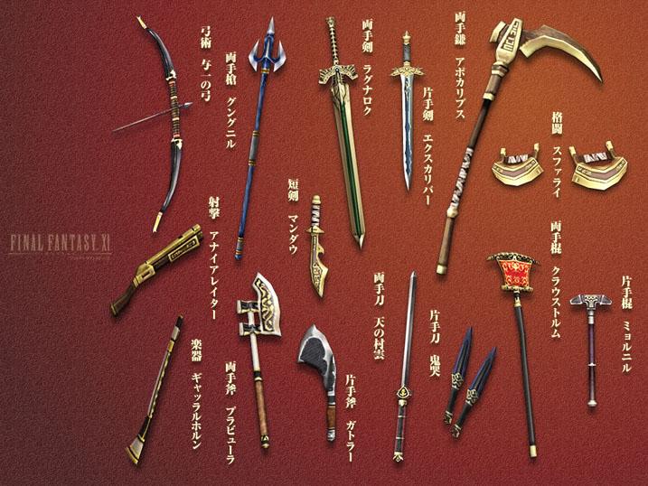 Todas las Relic Junticas Completerelicweapons