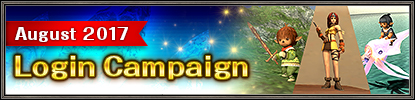 August 2017 Login Campaign