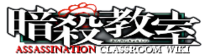 Assassination Classroom Wiki