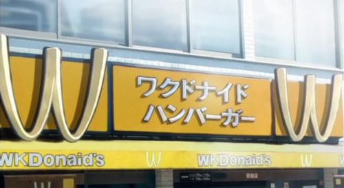 WkDonaid's