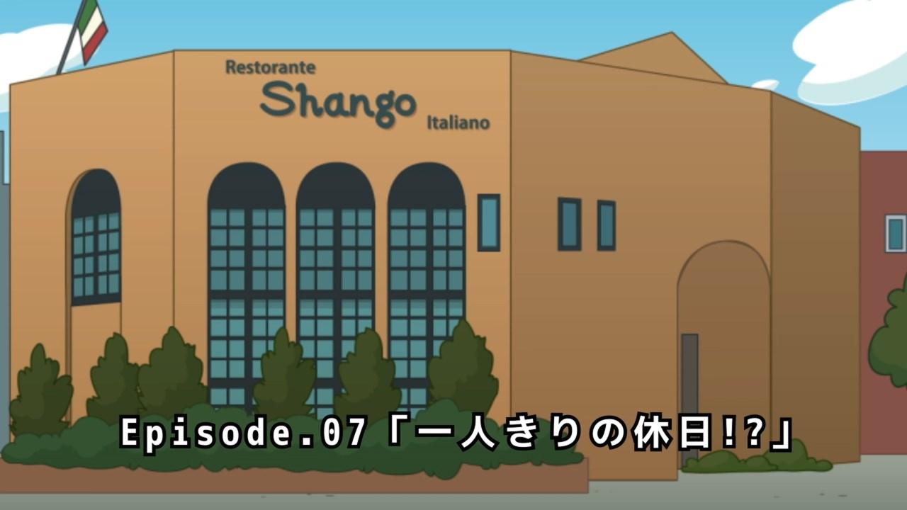 Restorante Shango Italiano