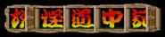 Yokai Dochuki logo