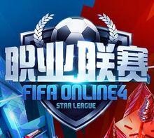 FIFA Online 4 Star League.jpg