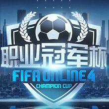 FIFA Online 4 Champion Cup 2019.jpg