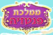 Filly-Funtasia-Hebrew-logo