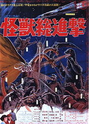 220px-Destroy All Monsters 1968.jpg