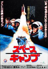 SpaceCamp-poster005