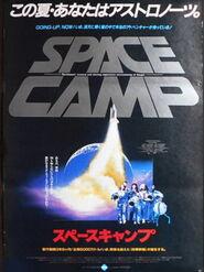 SpaceCamp-poster008