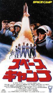 SpaceCamp-poster006
