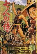 Seven Samurai 1954 Poster
