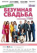 2209px-Постер фильма «Безумная свадьба»