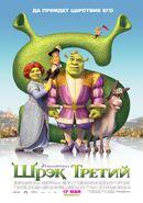 Shrek 3 Poster 02