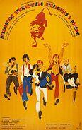 189px-Постер фильма «Невероятные приключения итальянцев в России» (СССР, 1973))