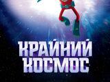 Крайний Космос (мультсериал)