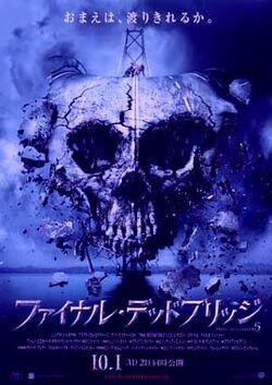 Poster japones destino final 5.jpg