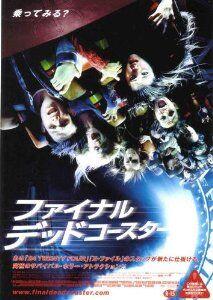 Poster destino final 3 japon.jpg