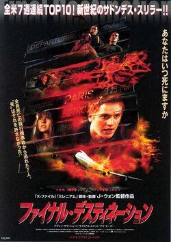 Poster japones de destino final.jpg