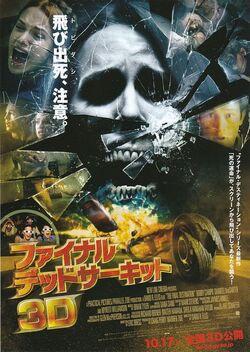 Poster The Final Destination in Japon.jpg
