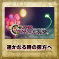 TFFAC Song Icon Chrono- Outskirts of Time (JP)
