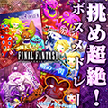 TFFAC Song Icon FF- Trascendent Challenge! Boss Medley (JP)