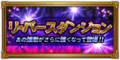 FFRK unknow event 6