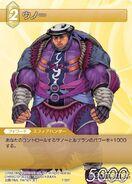 Ormi-TradingCard