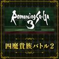 TFFAC Song Icon SaGa- Devil Lord Confrontation II (JP)