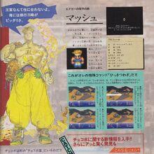 FFVI - Marukatsu Super Famicom 04.jpg