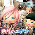 TFFAC Song Icon FFXIII- Eden Under Siege (JP)