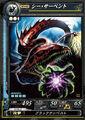 LoV Sea Serpent