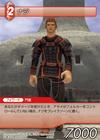 Final Fantasy Trading Card Game card.