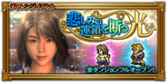 FFRK unknow event 142