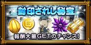 FFRK Forbidden Treasure JP