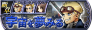 Cid FF7 Lost Chapter banner JP from DFFOO