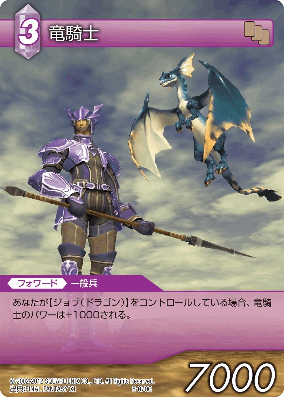 Dragoon (Final Fantasy XI)