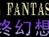 Final Fantasy VII (unofficial Famicom version)