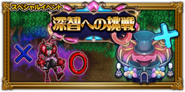 FFRK unknow event 72
