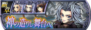 Kuja Lost Chapter banner JP from DFFOO
