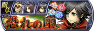 Machina Lost Chapter banner JP from DFFOO