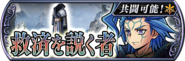 Seymour Event banner JP from DFFOO