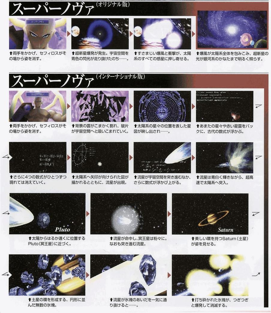 Supernova (ability)