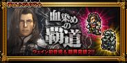 FFRK Blood Reign JP