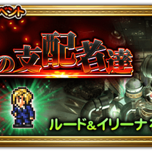 FFRK Masters of the Planet JP.png