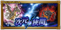 FFRK unknow event 169