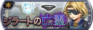 Eald'narche Event banner JP from DFFOO