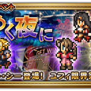 FFRK A Night to Remember JP.png