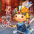 TFFAC Song Icon FFII- The Rebel Army (JP)